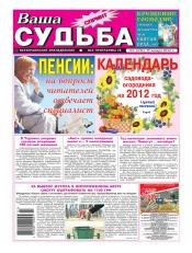 Ваша судьба-спринт №3 01/2012