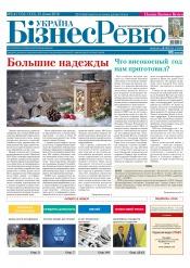 Україна Бізнес Ревю №3-4 01/2016