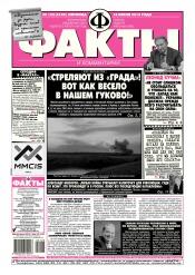 Факты и комментарии (пятница) №125 07/2014