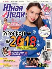 Юная леди №1 01/2018