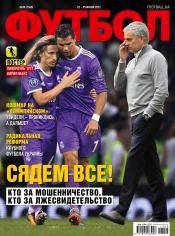 Футбол №49 06/2017