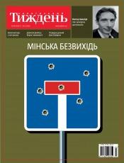 Український Тиждень №49 12/2020