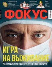 Еженедельник Фокус №12 06/2020