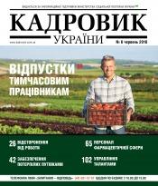 Кадровик України №6 11/2018
