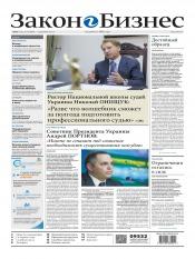 Закон и Бизнес (на русском языке) №48 11/2013