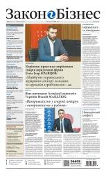 Закон і Бізнес (українською мовою) №15 04/2018