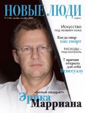 Новые люди №4 11/2012