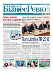 Україна Бізнес Ревю №43-44 10/2018