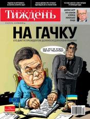 Український Тиждень №4 01/2013