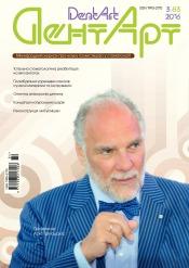 ДентАрт (Українською мовою) №3 08/2016