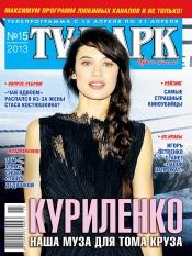 TV-Парк №15 04/2013