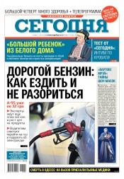Сегодня. Киевский выпуск №9 01/2018