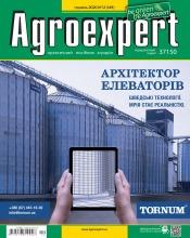Agroexpert №12 12/2020