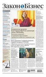 Закон і Бізнес (українською мовою) №36 09/2018