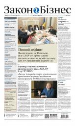 Закон і Бізнес (українською мовою) №45 11/2019