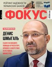 Еженедельник Фокус №9 03/2021