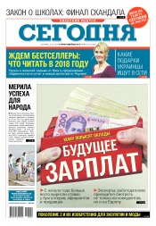 Сегодня. Киевский выпуск №229 12/2017