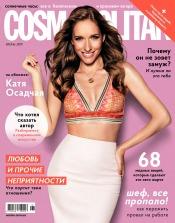 Cosmopolitan в Украине №6 05/2019