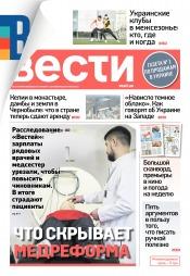 Вести №9 01/2020