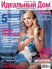 Идеальный дом №11 11/2011