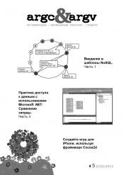 argc&argv №5 09/2012