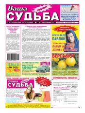 Ваша судьба-спринт №51 12/2012