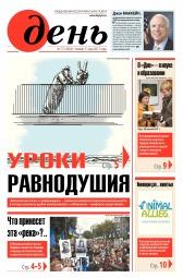День. На русском языке №77 05/2017