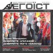 Егоїст №8 10/2012