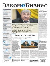 Закон и Бизнес (на русском языке) №45 11/2013