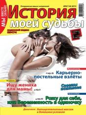 История моей судьбы №9 05/2013