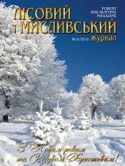Лісовий і мисливський журнал №6 12/2012