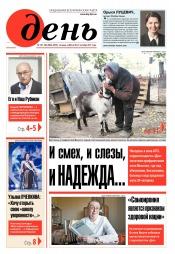 День. На русском языке. (пятница) №187-188 10/2017