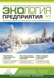 Экология предприятия №12 12/2014