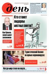 День. На русском языке №111-112 06/2020