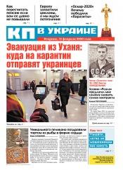 Комсомольская правда №19 02/2020