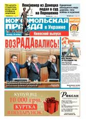 Комсомольская правда №266 11/2014