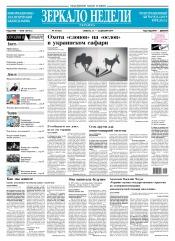 Зеркало недели. Украина №49 12/2019