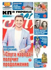 Комсомольская правда (четверг) №98 07/2018