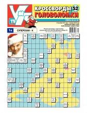 Кроссворды и головоломки №52 12/2017