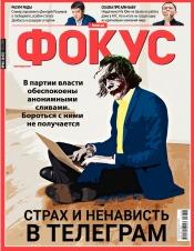 Еженедельник Фокус №46 11/2019