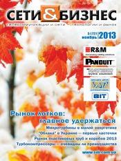 Сети и бизнес №5 11/2013