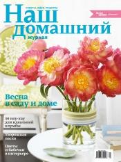 Наш домашний журнал №4 04/2013