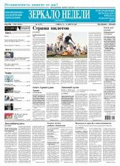 Зеркало недели. Украина №31 08/2018