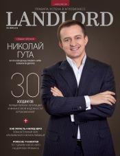 Landlord (Землевласник) №6 06/2016