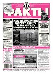 Факты и комментарии №150 10/2017