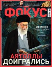Еженедельник Фокус №3 01/2020