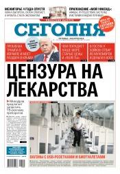 Сегодня. Киевский выпуск №85 05/2018