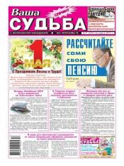 Ваша судьба-спринт №17 04/2012