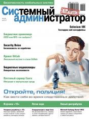 Системный администратор №5 05/2013