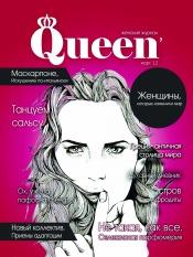 Женский журнал Queen №3 03/2012
